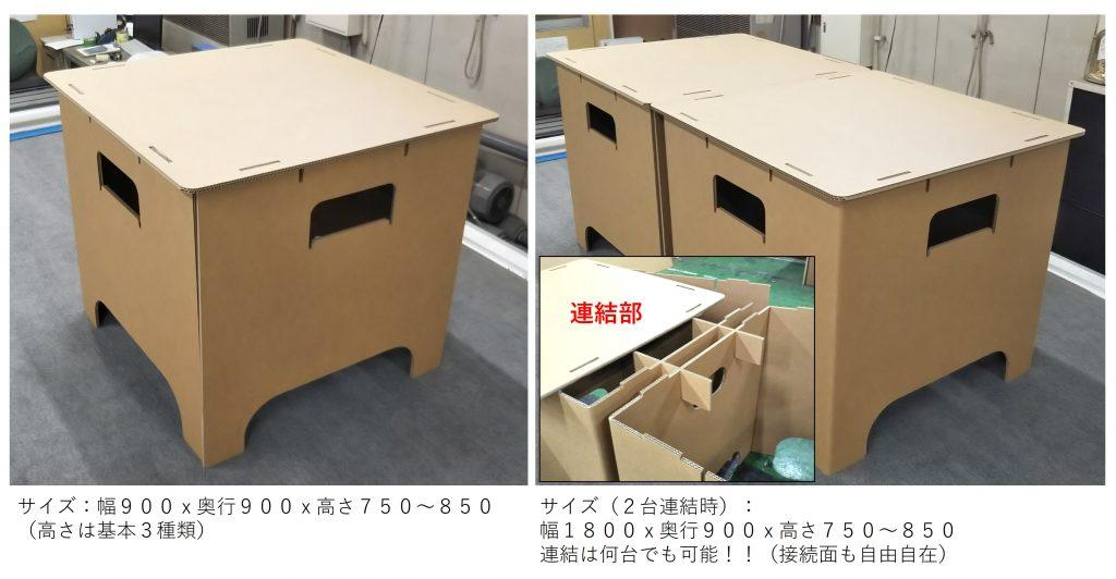 ダンボールで作った作業台