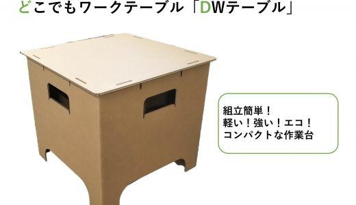 ダンボール製のどこでもワークテーブル「DWテーブル」