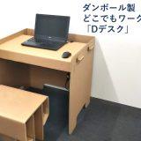 ダンボールで作った仕事机